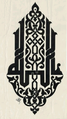 Allah Islamic Art Free DXF Vectors File