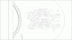 Arabic Calligraphy Design Free DXF Vectors File