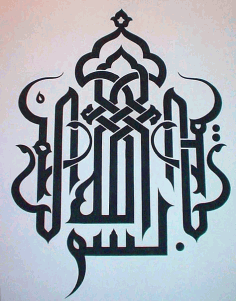 Arabic Islamic Art DXF Vectors File