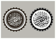 Art Islamic Calligraphy Bismillah Free DXF Vectors File