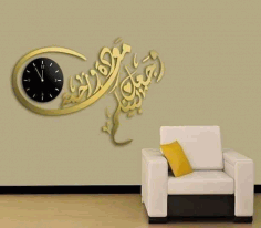 Clock With Arabic Calligraphy Wedding Quote Laser Cut DXF File