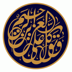 Islamic Calligraphy Free DXF Vectors File