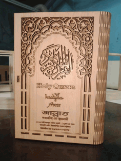 Holy Quran box Free DXF Vectors File