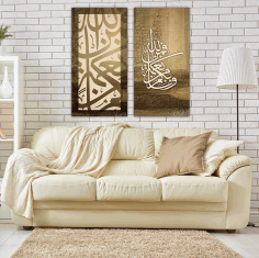 Islamic Decorative Arabic Calligraphy Wall Art Free DXF Vectors File