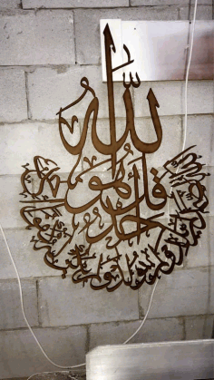 Islamic Wall Art Design Laser Cutting Template DXF File