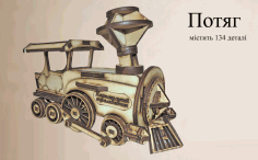 Locomotive Laser Cut Model Kit Free CDR Vectors File