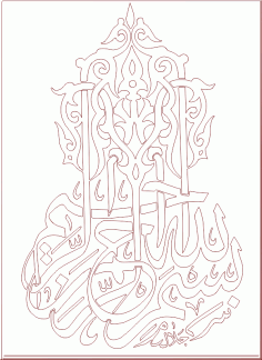 بِسْمِ اللهِ الرَّحْمٰنِ الرَّحِيْمِ Free Design DXF Vectors File