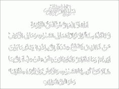 New Ayatul Kursi Free DXF Vectors File